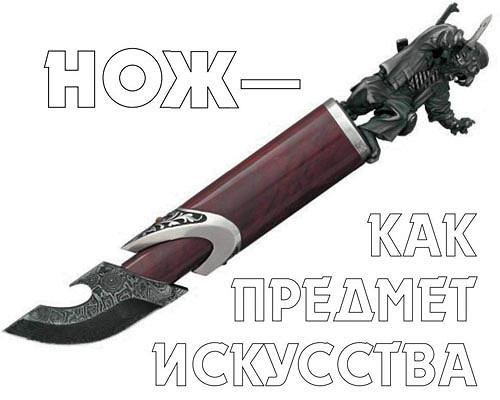 нож как предмет искусства